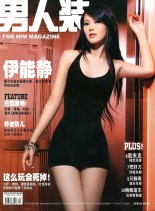 FHM China - October 2007