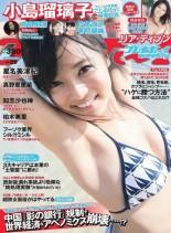 Weekly Playboy - 22 July 2013