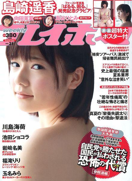 Download Weekly Playboy - 5 August 2013 - PDF Magazine