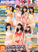 Weekly Playboy - 26 August 2013