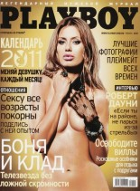 Playboy Russia - January 2011