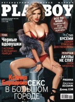 Playboy Russia - October 2011