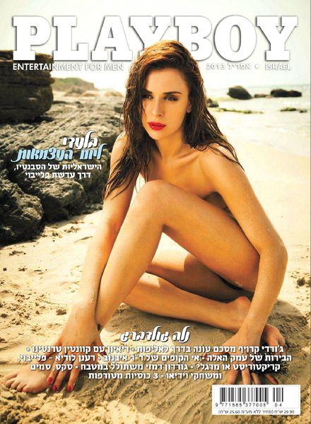 Playboy Israel - May-June