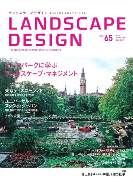 Download Landscape Design Magazine N 65 PDF Magazine
