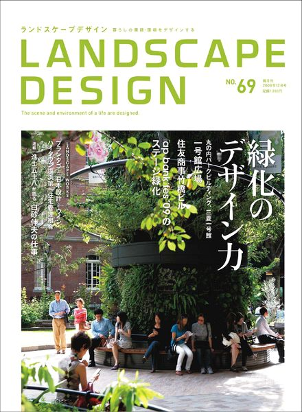 Download landscape design magazine n 69 pdf magazine for Garten design magazin
