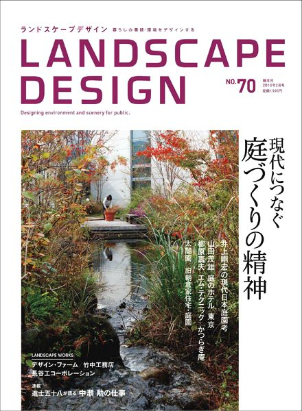 Download landscape design magazine n 70 pdf magazine for Garten design magazin