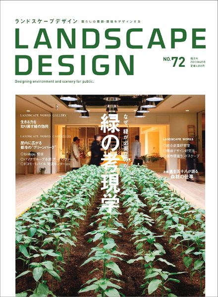 Landscape garden design magazine for Garten design magazin