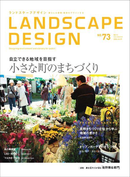 Download Landscape Design Magazine N 73 PDF Magazine