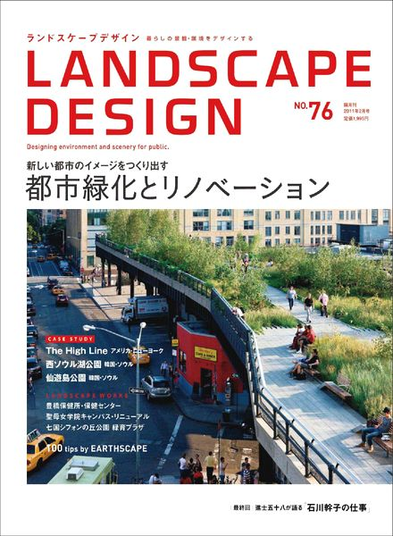 21 fantastic garden design magazine review for Garden design subscription