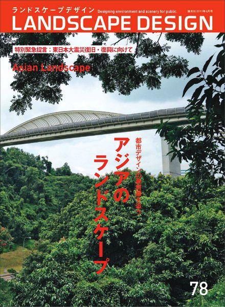 Download Landscape Design Magazine N 78 PDF Magazine