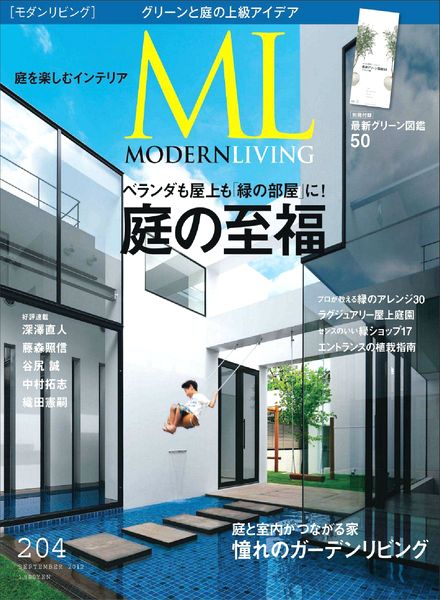 . Download Modern Living Magazine   September 2012   PDF Magazine