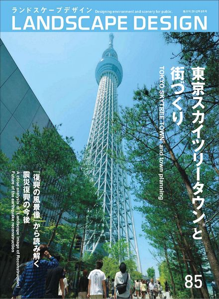 Download Landscape Design Magazine N 85 PDF Magazine