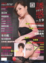 SexyBody Taiwan - Issue 19, September 2013