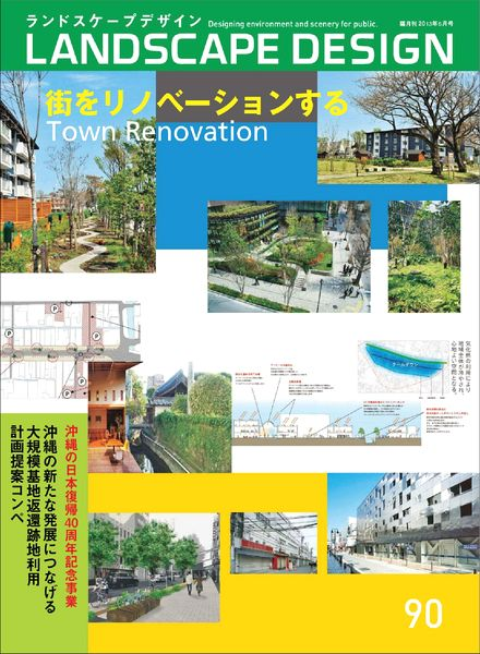Download Landscape Design Magazine N 90 PDF Magazine