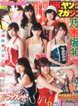 Monthly Young Magazine - January 2014