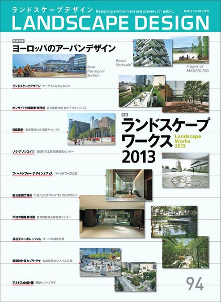 Download landscape design magazine n 94 pdf magazine for Garten design magazin