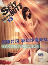 IWIN Special Taiwan - Issue 13, 2014