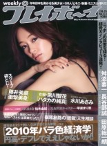 Weekly Playboy Issue 03-04, 2010