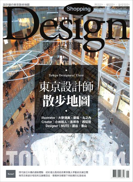 Shopping Design Magazine January 2014