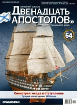 Battleship Twelve Apostles, Issue 54, February 2014