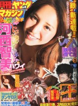 Monthly Young Magazine - March 2014