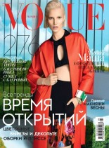 Vogue Ukraine - March 2014