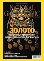 National Geographic Russia - March 2014