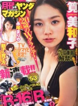 Monthly Young Magazine - April 2014