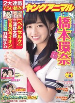 Young Animal (Yangu Animaru) - 25 April 2014