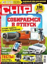 Chip Russia - May 2014