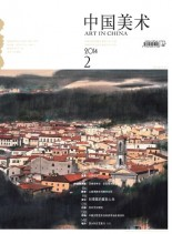 Art In China - February 2014