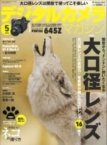 Digital Camera Magazine - May 2014