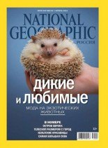 National Geographic Russia - April 2014