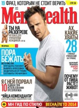 Men's Health Ukraine - May 2014