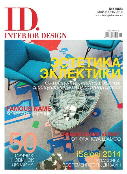 download id interior design ukraine may june 2014 pdf magazine. Black Bedroom Furniture Sets. Home Design Ideas