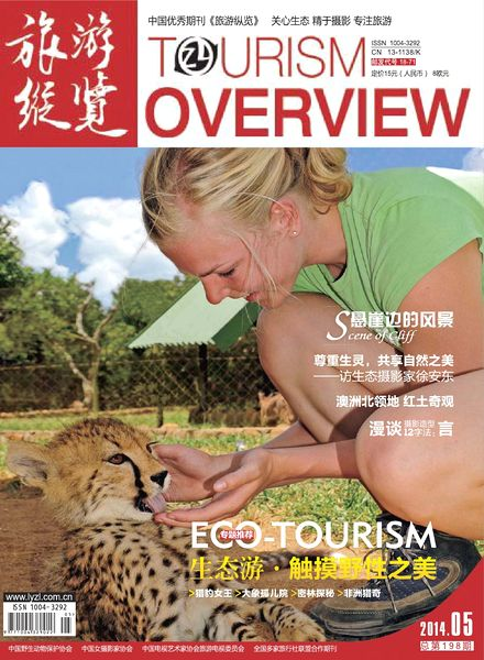 tourism overview Tourism futures international (tfi) is a research-oriented company specialising in the future of aviation, travel and tourism.