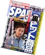 Weekly SPA! - 17 June 2014