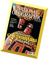 National Geographic Russia - July 2014