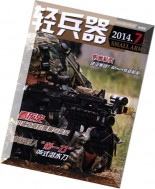 Small Arms - July 2014 (7.1)