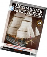 Battleship Twelve Apostles, Issue 73, July 2014