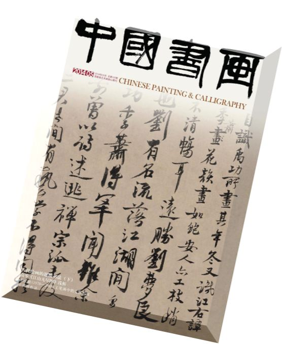 Download chinese painting calligraphy may pdf