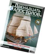 Battleship Twelve Apostles, Issue 75, August 2014