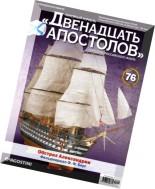 Battleship Twelve Apostles, Issue 76, August 2014