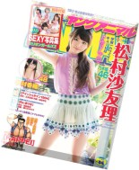Young Animal (Yangu Animaru) - 25 July 2014