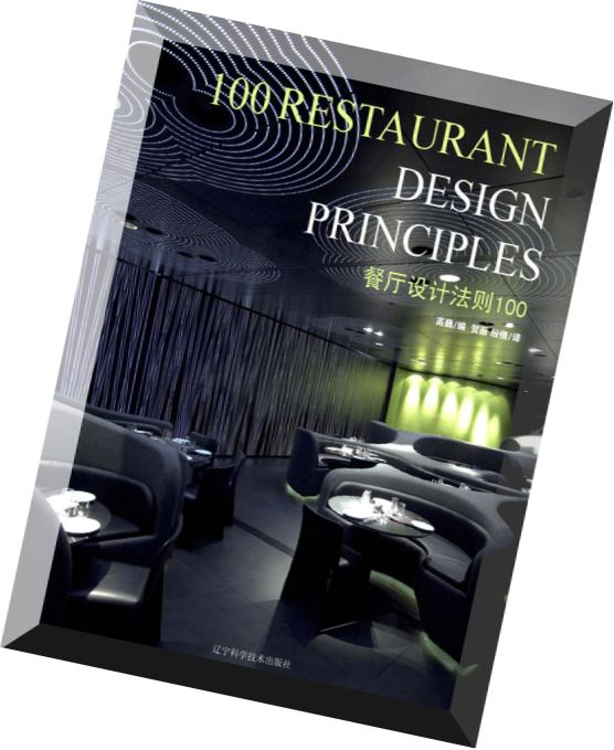 Download restaurant design principles pdf magazine