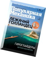 Popular Mechanics Russia - October 2014