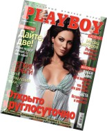 Playboy Ukraine - December 2010