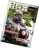 Small Arms - February 2015 (N 2.2)