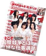 AKB48 N 01-02, 2012