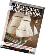 Battleship Twelve Apostles, Issue 101 January 2015